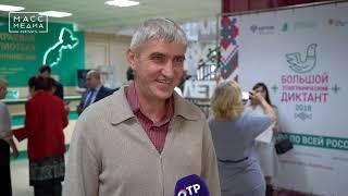Большой этнографический диктант написали жители Камчатки | Новости сегодня