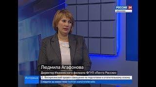 РОССИЯ 24 ИВАНОВО ВЕСТИ ИНТЕРВЬЮ АГАФОНОВА Л