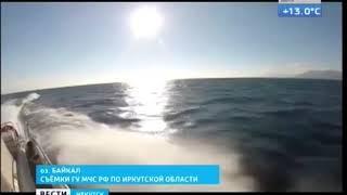 МЧС: активные поиски пропавших на Байкале рыбаков приостановили до 16 октября