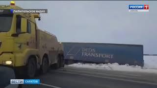"""Трасса """"Волгоград-Саратов"""" была перекрыта из-за ДТП"""
