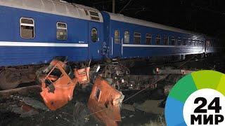 На Кубани врачи борются за жизни пострадавших в ДТП с поездом - МИР 24
