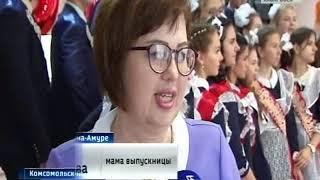 Последние звонки в Комсомольске