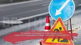 В Череповце на все выходные перекроют улицу Гоголя