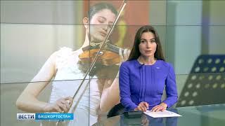 В Уфе объявили победителя Конкурса скрипачей Владимира Спивакова