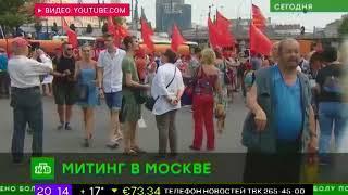 Митинг на федеральном ТВ