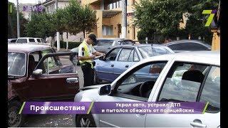 Пьяный одессит украл авто, устроил ДТП и пытался сбежать от полицейских