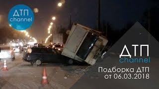 Подборка ДТП за 06.03.2018 год