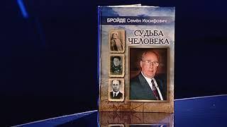 В Музее истории города состоялась презентация книги Семёна Иосифовича Бройде «Судьба человека»