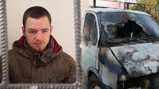 «Да пьяный я был»: В Волгограде задержали серийного поджигателя машин