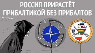 НАТО ждёт смерть быстрого реагирования | удар сабли учения нато в прибалтике война сша против россии