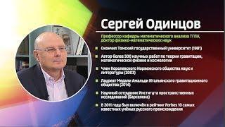 """""""Гибель Вселенной"""". Сергей Одинцов (ТГПУ)"""