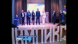 В Калининградской области стартовал «Абилимпикс»