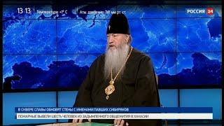 Митрополит Новосибирский и Бердский Тихон рассказал «Вестям» об уроках прошлого