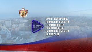 Анонс. Отчет Губернатора Рязанской области о работе областного Правительства в 2017 году