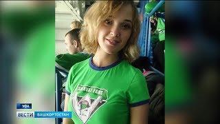 Арестован виновник ДТП, в котором погибла активистка фан-клуба «Салавата Юлаева»