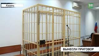 Суд Казани вынес приговор местному жителю, который насиловал свою малолетнюю падчерицу - ТНВ