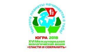 Югорчан призывают к защите окружающей среды