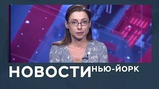 Новости от 8 ноября с Лизой Каймин