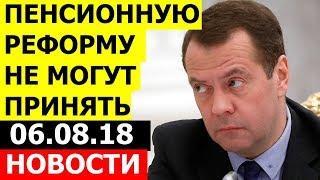 Последние новости о повышении пенсионного возраста в России 2018