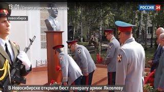 В Новосибирске открыли бюст генерала армии Яковлева