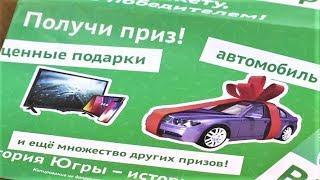 40 тысяч югорчан скачали анкеты краеведческой викторины «Города Югры»