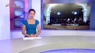 Только новости - Итоги дня от 14.08.2018