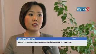 Инспекция труда консультировала ленчан по вопросам трудового законодательства