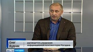 Олег Дудник о подготовке городского форума