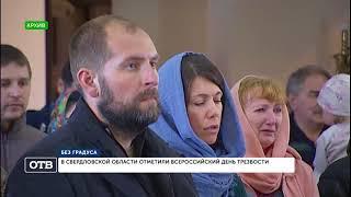 Без градуса: в Свердловской области отметили Всероссийский день трезвости