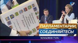 В Великом Новгороде проходит Первый областной парламентский форум