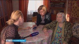 Как в Уфе обманывают доверчивых пенсионеров: расследование «Вестей»