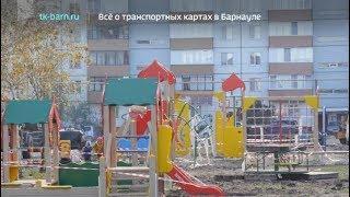 """На первом плане Барнаул: 66 дворов отремонтируют по программе """"Комфортная городская среда"""""""