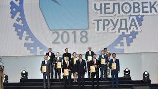 Победители конкурса «Славим человека труда!» получили заслуженные награды