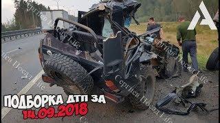 ДТП. Подборка аварий за 14.09.2018 [crash September 2018]