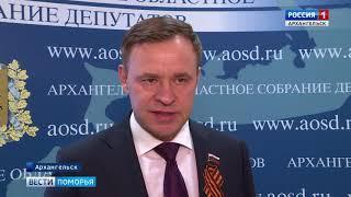 В Архангельске — сессия областного Собрания депутатов