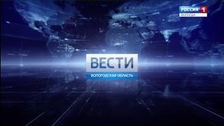 Вести - Вологодская область ЭФИР 06.03.2018 11:40