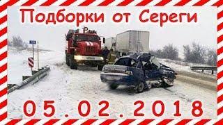 05.02.2018 Новая подборка дтп аварии  происшествия  на регистратор февраль