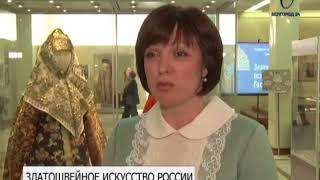 Выставка «Златошвейное искусство России» открылась в Белгородском художественном музее