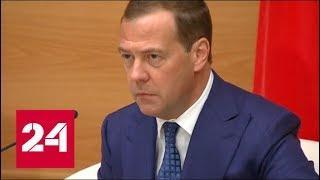 Медведев назвал имена кандидатов в новое правительство - Россия 24