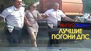 Лучшие погони ДПС 2018. Выпуск №12