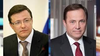 Губернатор Самарской области встретился с полпредом президента в ПФО