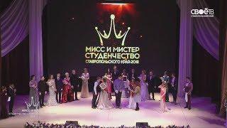 Мисс и Мистер студенчество Ставропольского края – 2018