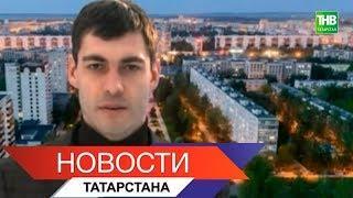 Новости Татарстана 21/02/18 ТНВ