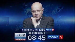 Вести Ставропольский край. События недели (17.06.2018)