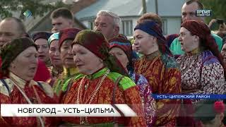 Новгород -  Усть -  цильма