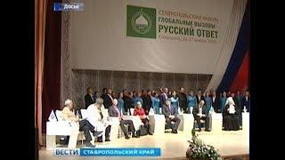 Ставрополье в ожидании Всемирного русского народного собора