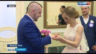 Мариэльцы подают заявление на регистрацию брака через  «Госуслуги» - Вести Марий Эл