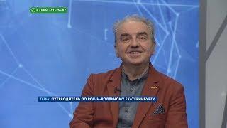 Путеводитель по рок-н-ролльному Екатеринбургу