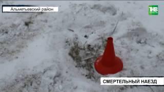 Подросток погиб в результате наезда в Альметьевском районе | ТНВ