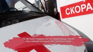13-летний подросток погиб в Череповце